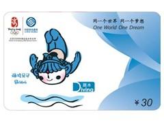 中國移動手機充值卡 手機充值卡代理 移動手機充值卡
