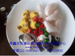 仿真菜制作技術培訓2011創業好項目【致富新項目】