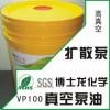 供应BSL-VP100真空泵油