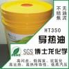 供应BSL-HT350导热油