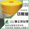 供应BSL-C36重负荷切削油