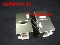 網絡模塊直通頭 屏蔽 RJ45