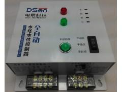 廠家直銷:全自動水位控制器、液位控制器
