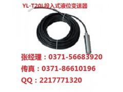 鄭州投入式液位變送器 YL-T20L 說明書 貨期