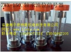 ZWX型軸承油位信號器