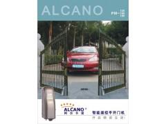 供應阿爾卡諾走輪式智能遙控平開門機