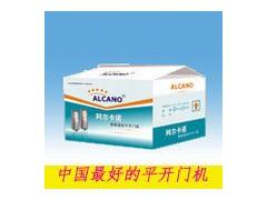 供應全國最好的開門機品牌阿爾卡諾