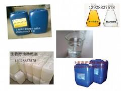 潤謙高旺藍白火焰甲醇燃料助燃劑/添加劑/乳化劑