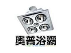 奧普) 全城熱線【供應上海長寧區浴霸維修售后服務