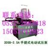 3DSB-2.5電動試壓泵  金牌試壓泵