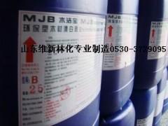 MJB木洁宝环保型木材漂白剂-木材漂白特效产品