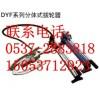 金牌DYF-10分體式液壓拉馬 分體式拔輪器
