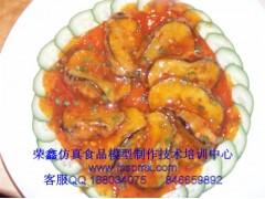 中國仿真菜制作技術[培訓基地]