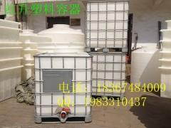 金昌1噸運輸塑料水箱,裝化工1噸塑料桶,1000L升塑料水箱