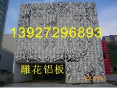 雕花鋁單板,鋁板雕花加工
