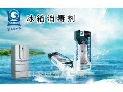 冰箱清洗劑、冰箱消毒殺菌劑、冰箱清洗除污劑-產品代理