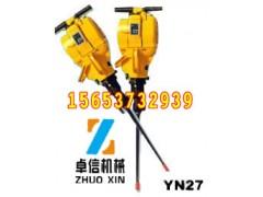 專業生產YN27內燃式鑿巖機YN30內燃式鑿巖機
