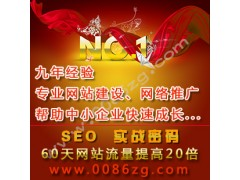 最好的東莞網站建設,東莞網站制作,東莞網站設計