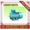 YBK2系列三相异步电机18366749078