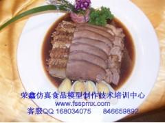 2014[火爆創業項目]仿真菜技術培訓
