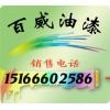 日照威海滨州菏泽烟台氯化橡胶漆,青岛氯化橡胶油漆