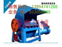 吉林高产量塑料造?;咨璞?,塑料粉碎清洗机