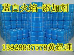 甲醇燃料助燃劑,高品質醇基節能乳化劑(藍白火效果)