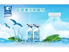 奥克斯空调清洗项目加盟、空调清洗剂代理、空调清洗盈利生意