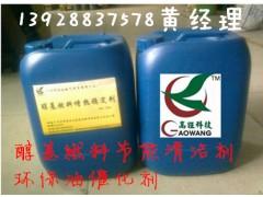 全国招商加盟醇基环保油配方,甲醇燃料助燃剂,添加剂