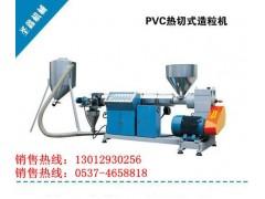 PVC、聚氯乙烯熱切式造粒機