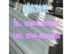 销售YT0工业纯铁、YT01工业纯铁 质量保证 价格公道