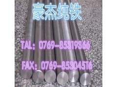 电工纯铁专业销售 品种齐全 DT4 DT4A DT4E