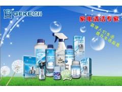 江苏-家电清洗商机无限、家电清洁市场空白、等待您开发!