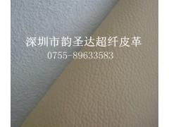 长期供应超纤沙发革、汽车坐垫皮套