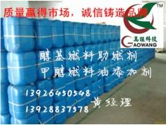 高效醇基燃料环保油配方添加剂-乳化剂-助燃剂