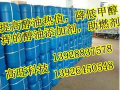 常用型甲醇燃料助燃剂、蓝白火环保油添加剂