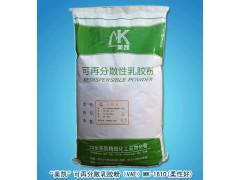 山东可再分散乳胶粉-美凯供应乳胶粉+欢迎代理乳胶粉