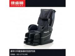 富士按摩椅天津专卖店推荐最高端型号EC3850
