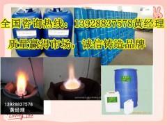 供应成品油燃料油专用助燃剂、节能生物醇油乳化剂