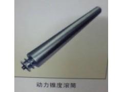 錐度滾筒價格.錐形滾筒生產廠家