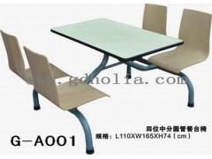 麦当劳餐桌椅价格,麦当劳餐桌椅批发,广东餐桌椅工厂定做直销