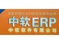 佛山不锈钢ERP管理软件