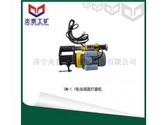 廠家直銷DM-1.1電動端面打磨機 質量保證
