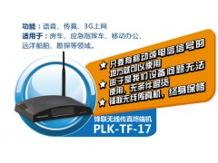3G網車載多功能無線傳真終端臺
