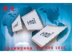 東莞企業郵箱如何收費?東莞企業郵箱需要多少費用?
