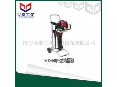 廠家熱銷高質量的NCD-50內燃搗固鎬價格