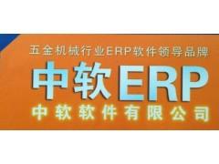 不锈钢ERP系统管理软件