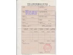 南京元明粉出口许可证