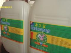 木之宝-优质浓缩型木材防霉剂