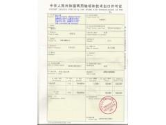 两用物项和技术出口许可证